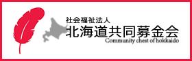 社会福祉法人北海道共同募金会