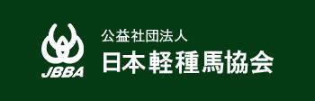 JBBA公益社団法人日本軽種牡馬協会