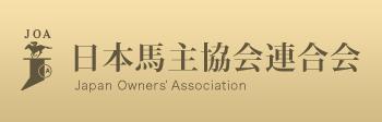 JOA日本馬主協会連合会