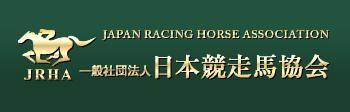 JRHA一般社団法人 日本競走馬協会
