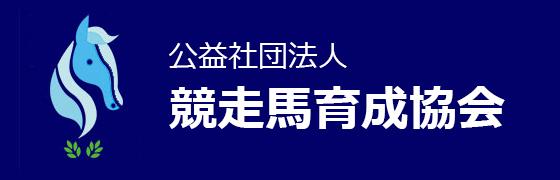 公益社団法人 競走馬育成協会