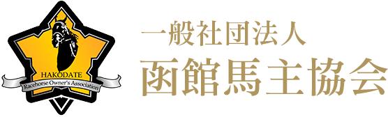 函館馬主協会